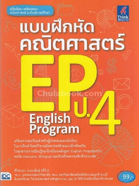 แบบฝึกหัดคณิตศาสตร์ EP ป.4