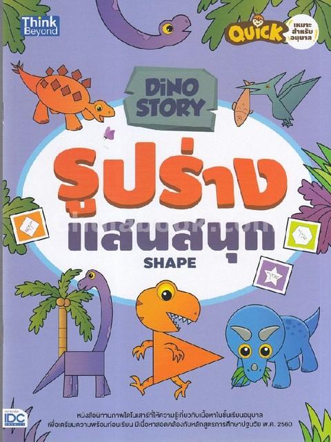 รูปร่างแสนสนุก (SHAPE) :ชุด DINO STORY