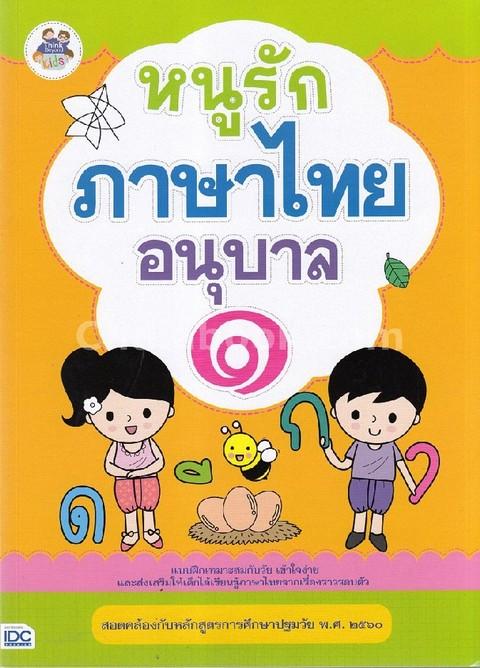 หนูรักภาษาไทย อนุบาล 1