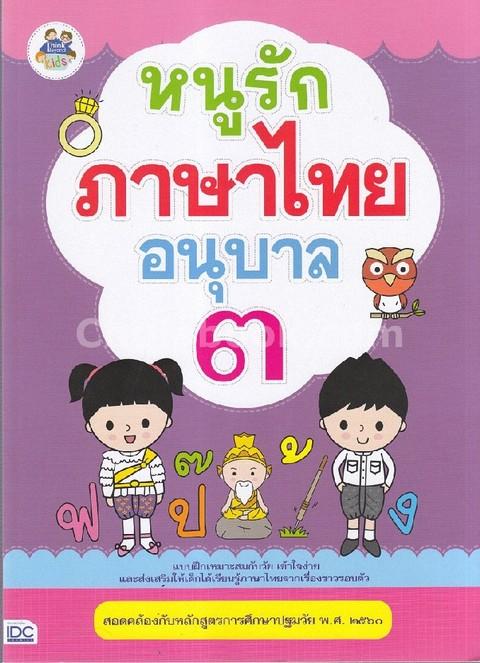 หนูรักภาษาไทย อนุบาล 3