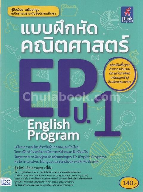 แบบฝึกหัดคณิตศาสตร์ EP ป.1 (ENGLISH PROGRAM)