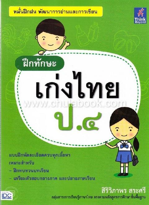 ฝึกทักษะ เก่งไทย ป.4 :กลุ่มสาระการเรียนรู้ภาษาไทย ตรงตามหลักสูตรการศึกษาขั้นพื้นฐาน