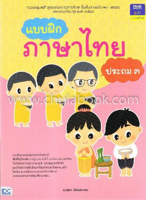 แบบฝึกภาษาไทย ประถม 3 :ตรงตามหลักสูตรแกนกลางการศึกษาขั้นพื้นฐานฉบับ พ.ศ. 2551 (ปรับปรุง พ.ศ. 2560)
