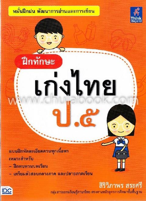 ฝึกทักษะ เก่งไทย ป.5 :กลุ่มสาระการเรียนรู้ภาษาไทย ตรงตามหลักสูตรการศึกษาขั้นพื้นฐาน