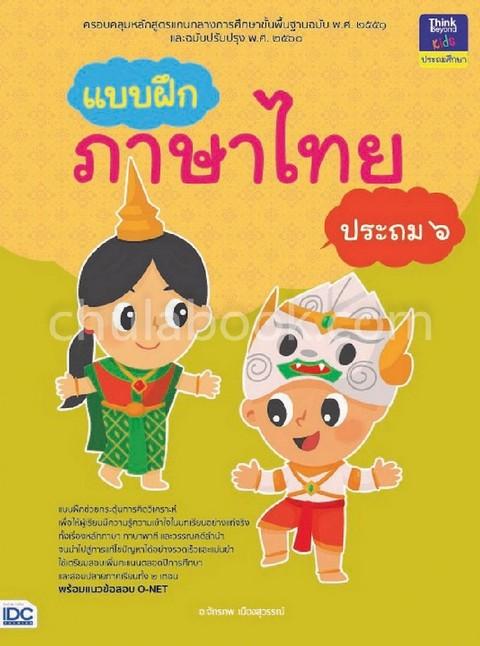 แบบฝึกภาษาไทย ประถม 6