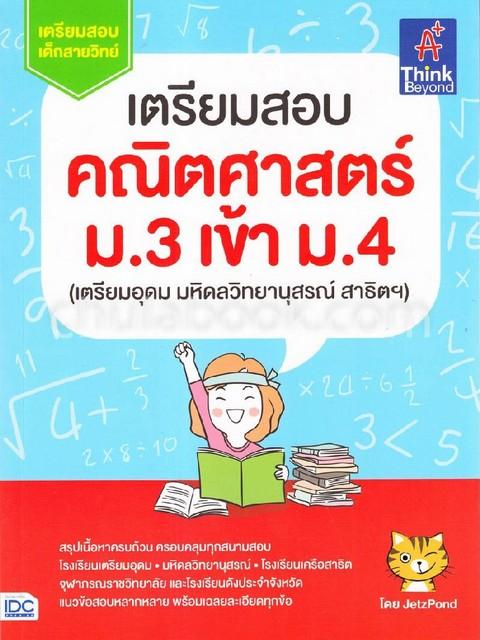 เตรียมสอบ คณิตศาสตร์ ม.3 เข้า ม.4 (เตรียมอุดม มหิดลวิทยานุสรณ์ สาธิตฯ) :เตรียมสอบ เด็กสายวิทย์