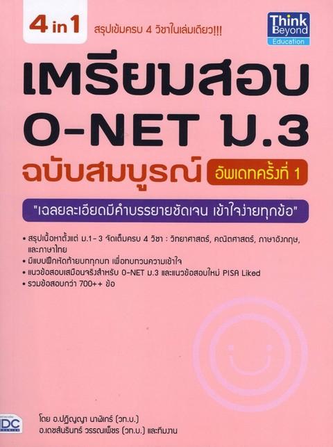 เตรียมสอบ O-NET ม.3 ฉบับสมบูรณ์ (อัพเดทครั้งที่ 1)