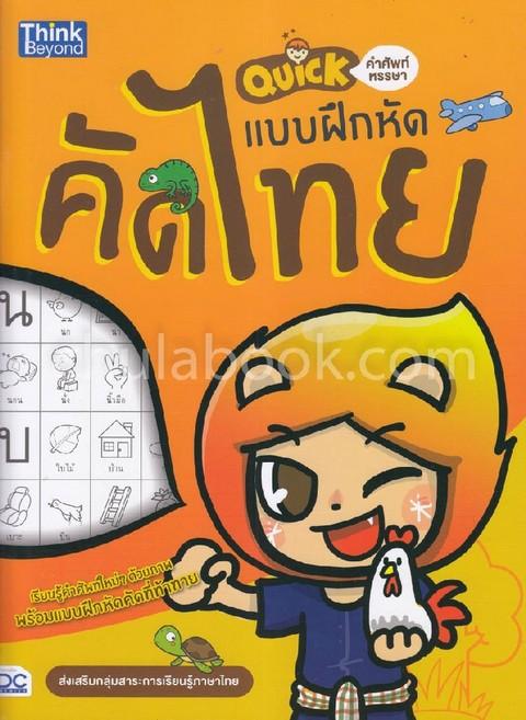 แบบฝึกหัดคัดไทย :QUICK คำศัพท์หรรษา