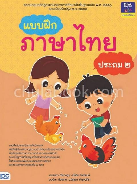 แบบฝึกภาษาไทย ประถม 2