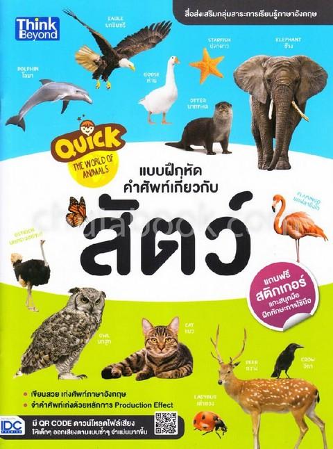 แบบฝึกหัดคำศัพท์เกี่ยวกับสัตว์ (QUICK THE WORLD OF ANIMALS)