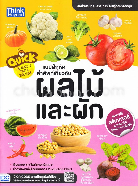 แบบฝึกหัดคำศัพท์เกี่ยวกับผลไม้และผัก (QUICK THE WORLD OF FRUIT & VEGETABLE)