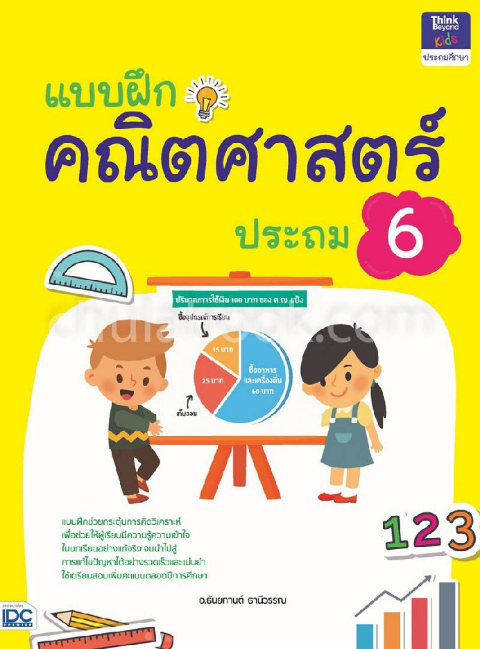 แบบฝึกคณิตศาสตร์ ประถม 6