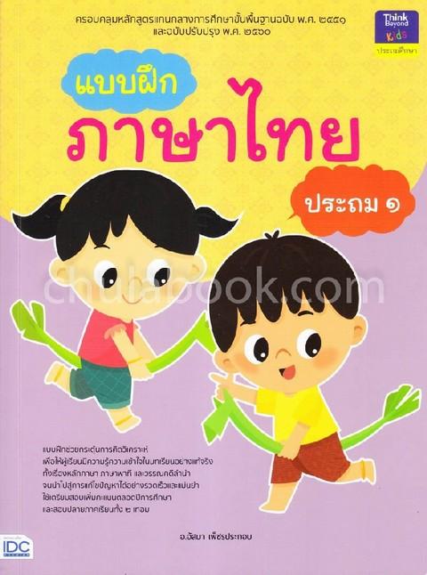 แบบฝึกภาษาไทย ประถม 1