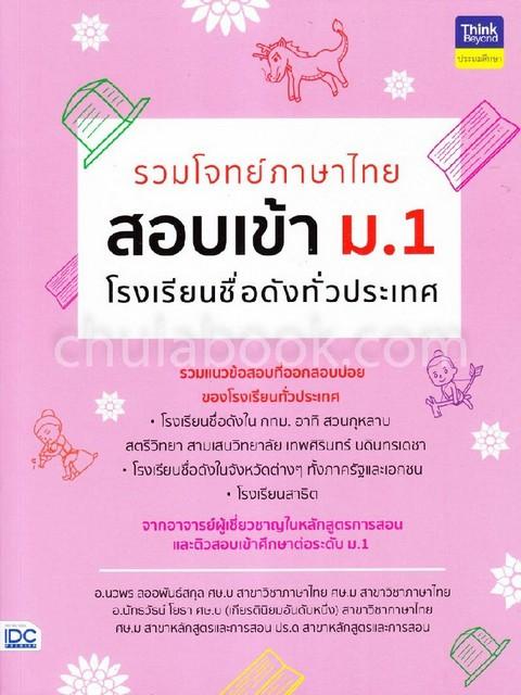 รวมโจทย์ภาษาไทย สอบเข้า ม.1 โรงเรียนชื่อดังทั่วประเทศ