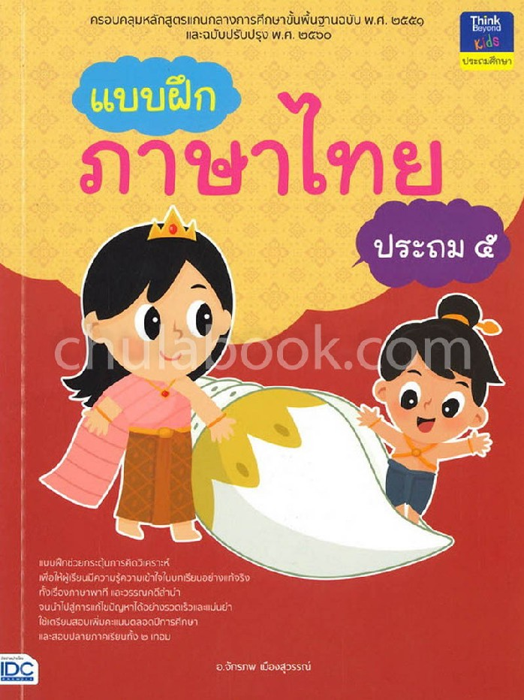 แบบฝึกภาษาไทย ประถม 5