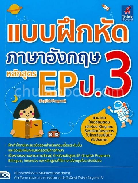 แบบฝึกหัดภาษาอังกฤษ หลักสูตร EP (ENGLISH PROGRAM) ป.3