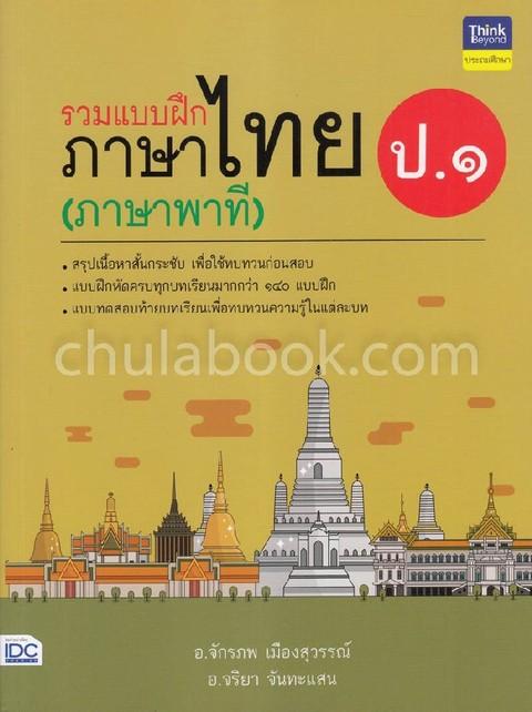 รวมแบบฝึกภาษาไทย ป.1 (ภาษาพาที)