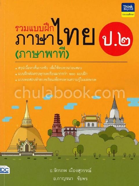 รวมแบบฝึกภาษาไทย ป.2 (ภาษาพาที)