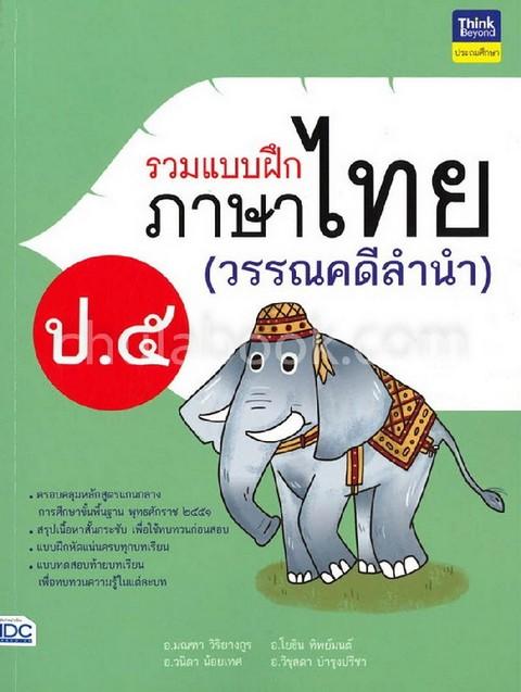 รวมแบบฝึกภาษาไทย ป.5 (วรรณคดีลำนำ)