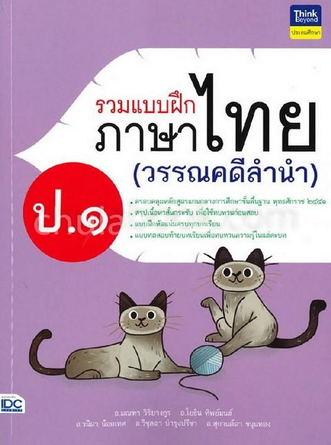 รวมแบบฝึกภาษาไทย ป.1 (วรรณคดีลำนำ)
