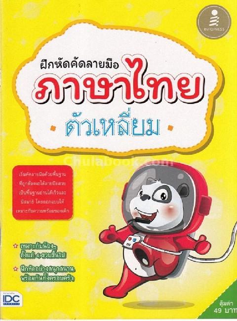 ฝึกหัดคัดลายมือภาษาไทย ตัวเหลี่ยม