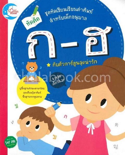 หัดคัด ก-ฮ กับตัวการ์ตูนสุดน่ารัก :ชุดหัดเขียนเรียนคำศัพท์ สำหรับเด็กอนุบาล