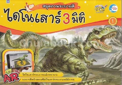 ไดโนเสาร์ AR 3 มิติ เล่ม 1 :สมุดภาพระบายสี