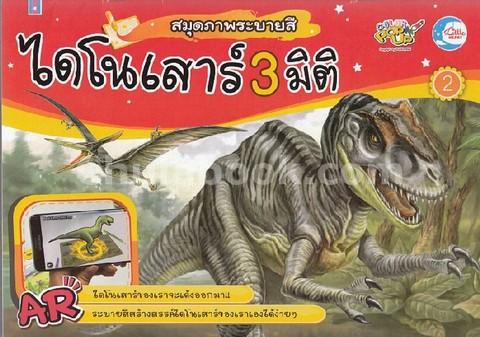 ไดโนเสาร์ AR 3 มิติ เล่ม 2 :สมุดภาพระบายสี