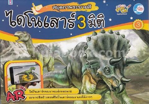 ไดโนเสาร์ AR 3 มิติ เล่ม 3 :สมุดภาพระบายสี