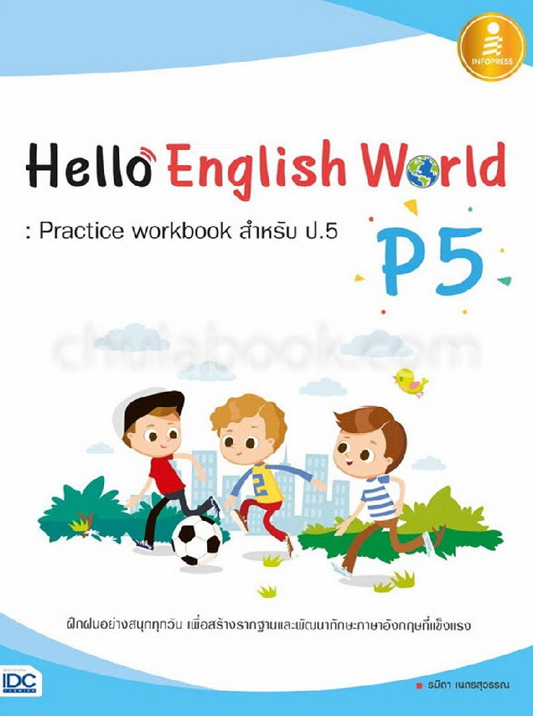 HELLO ENGLISH WORLD P5: PRACTICE WORKBOOK สำหรับ ป.5 (พร้อมเฉลย)