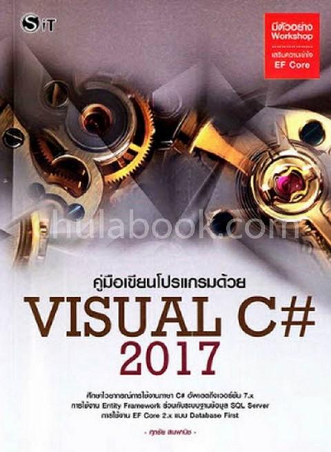 คู่มือเขียนโปรแกรมด้วยภาษา VISUAL C# 2017