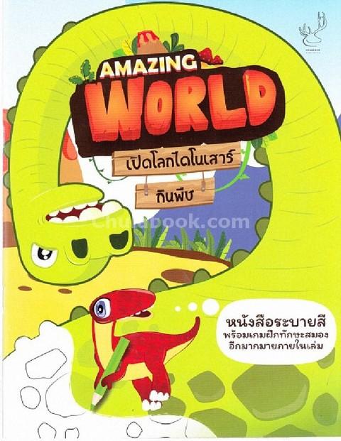 AMAZING WORLD เปิดโลกไดโนเสาร์กินพืช (หนังสือระบายสีพร้อมเกมฝึกทักษะสมอง)