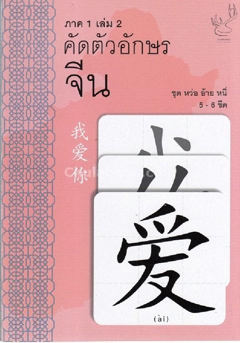 คัดตัวอักษรจีน ภาค 1 เล่ม 2 :ชุด หว่อ อ้าย หนี่ (5-6 ขีด)
