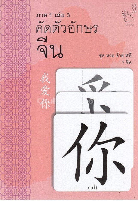 คัดตัวอักษรจีน ภาค 1 เล่ม 3 :ชุด หว่อ อ้าย หนี่ (7 ขีด)