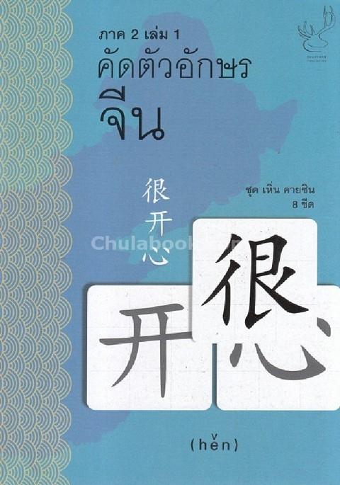 คัดตัวอักษรจีน ภาค 2 เล่ม 1 :ชุดเหิ่น คายซิน 8 ขีด