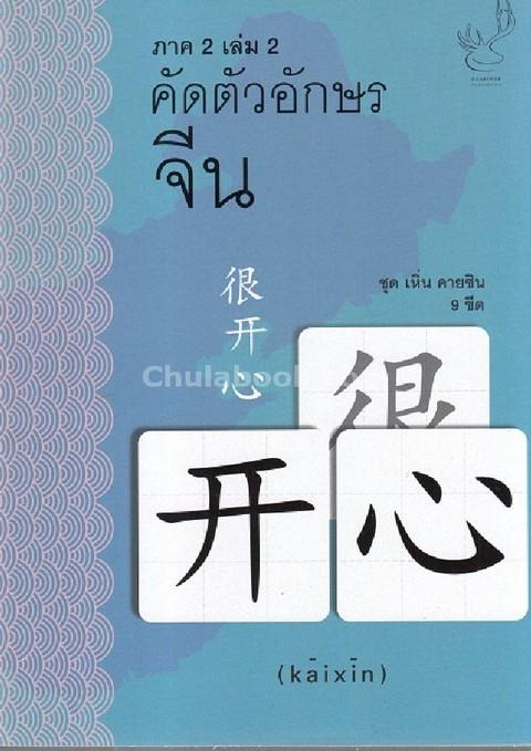 คัดตัวอักษรจีน ภาค 2 เล่ม 2 :ชุดเหิ่น คายซิน 9 ขีด