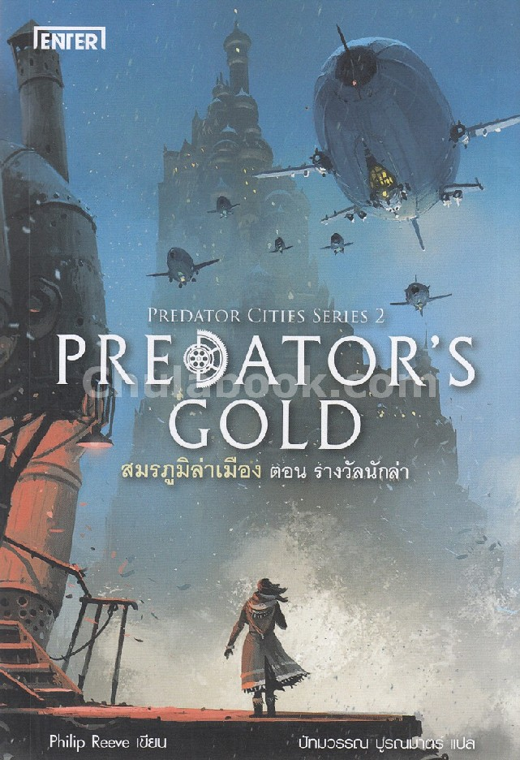 สมรภูมิล่าเมือง 2 ตอน รางวัลนักล่า (PREDATOR'S GOLD: PREDATOR CITIES SERIES 2)