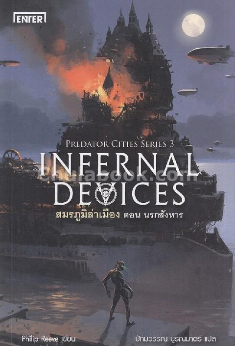 สมรภูมิล่าเมือง 3 ตอน นรกสังหาร (INFERNAL DEVICES: PREDATOR CITIES SERIES 3)