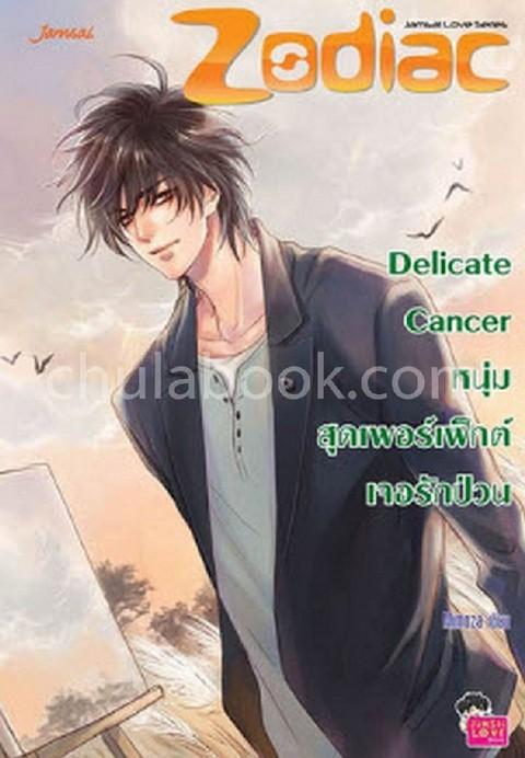 DELICATE CANCER หนุ่มสุดเพอร์เฟ็กต์เจอรักป่วน :ชุด PRINCE OF ZODIAC