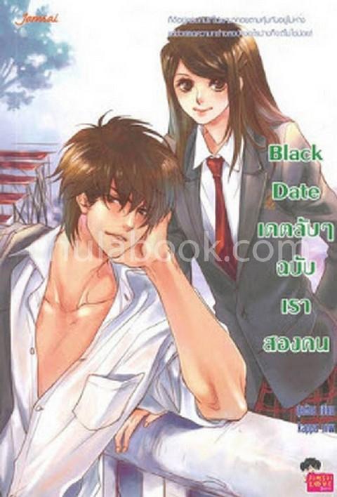 BLACK DATE เดตลับ ๆ ฉบับเราสองคน