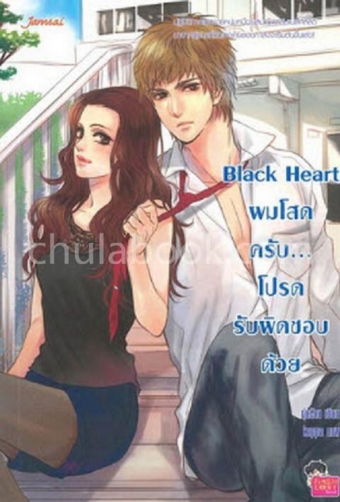 BLACK HEART ผมโสดครับ...โปรดรับผิดชอบด้วย