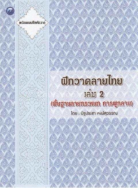 ฝึกวาดลายไทย เล่ม 2 (พื้นฐานลายกระหนก การผูกลาย)