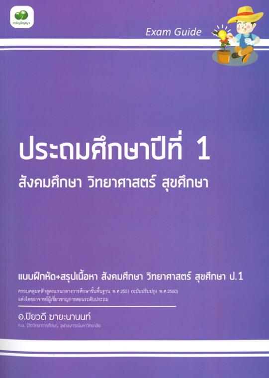 EXAM GUIDE สังคมศึกษา วิทยาศาสตร์ สุขศึกษา ป.1
