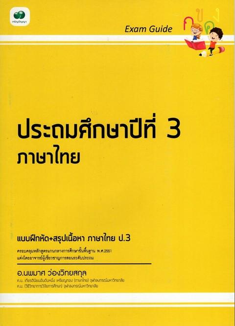 EXAM GUIDE ภาษาไทย ป.3