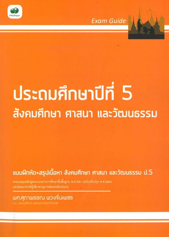 EXAM GUIDE สังคมศึกษา ศาสนา และวัฒนธรรม ป.5