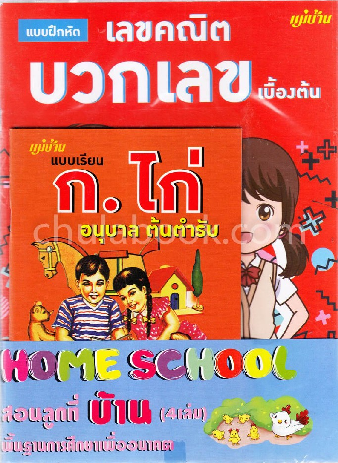 ชุด HOME SCHOOL (4 เล่ม)