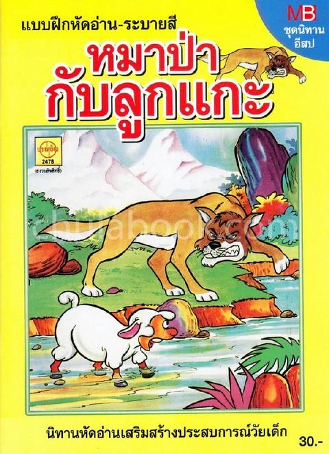 แบบฝึกหัดอ่าน-ระบายสีหมาป่ากับลูกแกะ :ชุดนิทานอีสป
