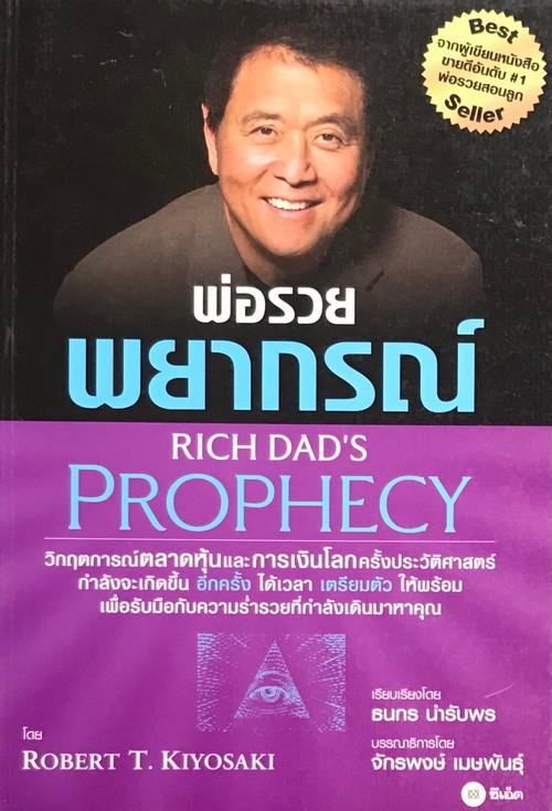 พ่อรวยพยากรณ์ (RICH DAD'S PROPHECY)