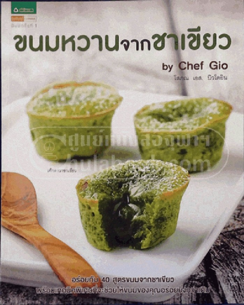 ขนมหวานจากชาเขียว (GREEN TEA DESSERT)