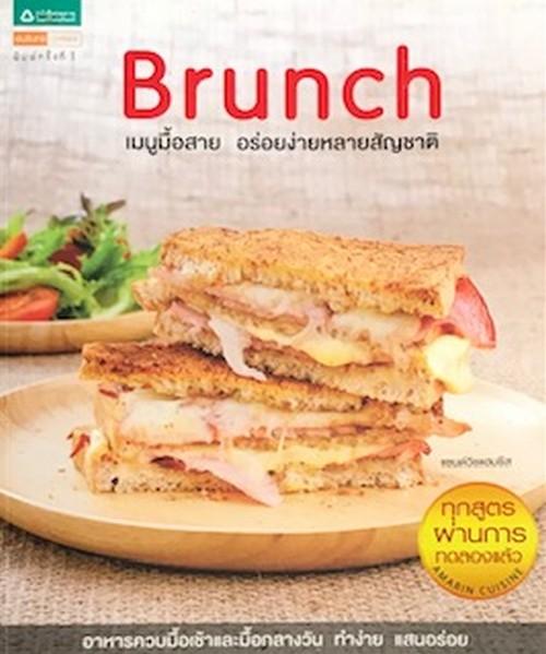 BRUNCH เมนูมื้อสาย อร่อยง่ายหลายสัญชาติ
